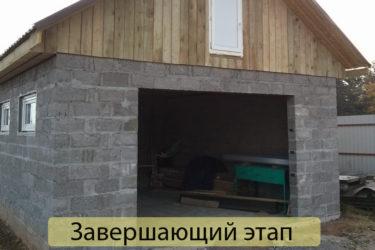 Как построить гараж из керамзитобетонных блоков?
