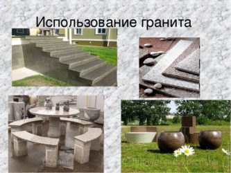 Применение гранита в строительстве