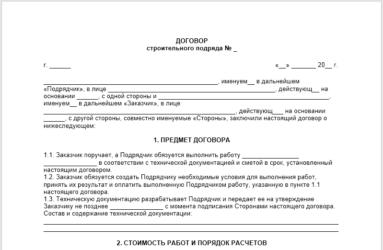 Договор подряда на строительство архитектурного объекта
