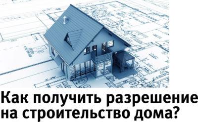 Построили дом без разрешения на строительство последствия