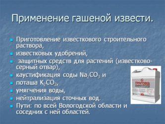 Известь пушонка применение в строительстве