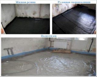 Гидроизоляция квартиры в новостройке перед стяжкой