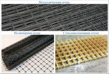 Полимерная сетка для стяжки пола
